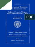 1V Roman Russian Phonetic