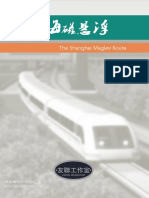 Shanghai Maglev Manual English