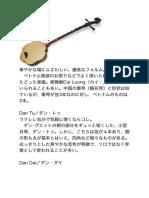 民族楽器31-32