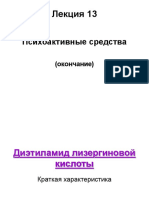 ЛСД_и_др.ppt