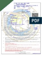 L20190706184300383.pdf