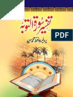 surah-e-toba