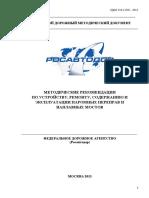 _218.2.036-2013.pdf