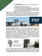 MUSOR DAYoT PRIBYL Biogazovye Stantsii