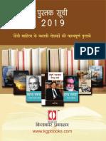 Kitabghar_Prakashan_Catalog-2019.pdf