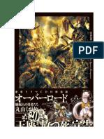 Overlord Volumen 4