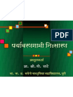 Eco Sanitation- Power Point Presentation in Marathi Language.