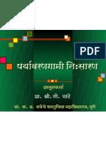 Eco Sanitation- Power Point Presentation in Marathi Language.