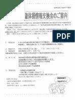 田井地区百歳体操情報交換会