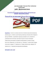 Rozel 60mg injection | Rozel 60mg tablet | denosumab | Apple pharmaceuticals