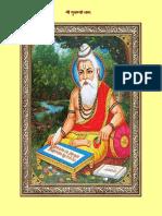 Parayanam II Shlokhaamrutam