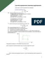 Cu pipes hidraulic calculation