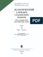 Праславянски етимологичен2.pdf