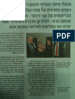 Maariv on Israel-Britain Chambers of Commerce