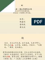 98799117-散文-左传-晋公子重耳之亡.pptx