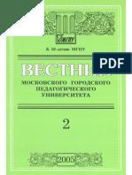 2005 Экологическая ниша в этноэкологии