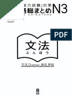 Nihongo Soumatome N3 - Bunpou.pdf