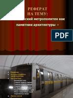 Московский метрополитен как памятник архитектуры