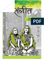 Sangeet Shikshak Sandarshika