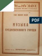 Мозер Г. Музыка Средневекового Города