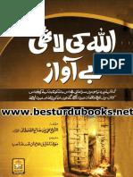 ALLAH_KI_LATHI_BE_AWAZ.pdf