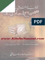 Adab Akhlaq Se Mutaliqa Sahih Ahadees by Hafiz Ibn Hajar Al-Asqalani