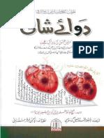 Dawa E Shafi.pdf