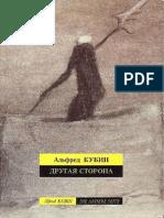 Alfred Kubin Drugaya Storona s