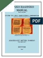 CURSO DE GRIEGO V 2016-II.pdf