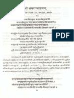 Bhramaramba Ashtakam PDF