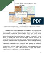 Гаджиева Ульвия. - Критика На Книгу Robert H. Hewsen. Armenia. a Historical Atlas