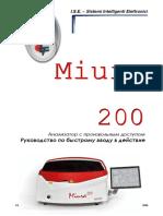 Miura 200 Рус