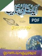 Aalami Tareekh by Maulana Muhammad Usman Maroofi of UP -Urdu