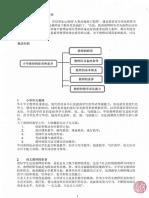 小学华文教师的职责与素养.pdf