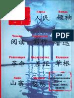Desyat Slov Pro Kitay