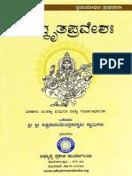 Sanskrit Pravesha