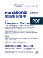 fdc_panasonic PBL Design Studio 2019