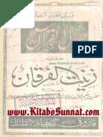 Jamal Al Quran Ma Hashia Zeenat Al Furqan