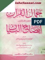 Jamal-Al-Quran-Ma-Hashiya-Aiza-Al-Bayan.pdf