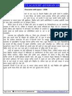 Typing Matter in Hindi(1)
