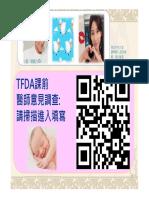 1080731-2019TFDA 鎮靜安眠藥物繼續教育