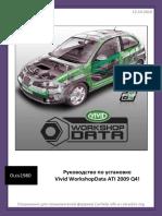 Установка Vivid WorkshopData ATI 2009 Q4.pdf