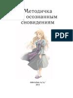 Metodichka.pdf