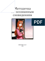 Metodichka-v2_61.pdf