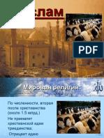 Ислам как религия