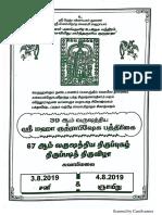 39th Annual Rudrabishekam - Swamimalai