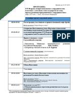 Программа Форума Россия Казахстан