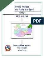 District Rate Nuwakot Fy 075 76