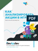 Devtodev How to Analyze Promo Activities in Games RU