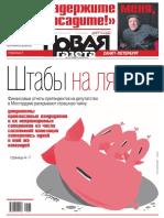 Новая газета